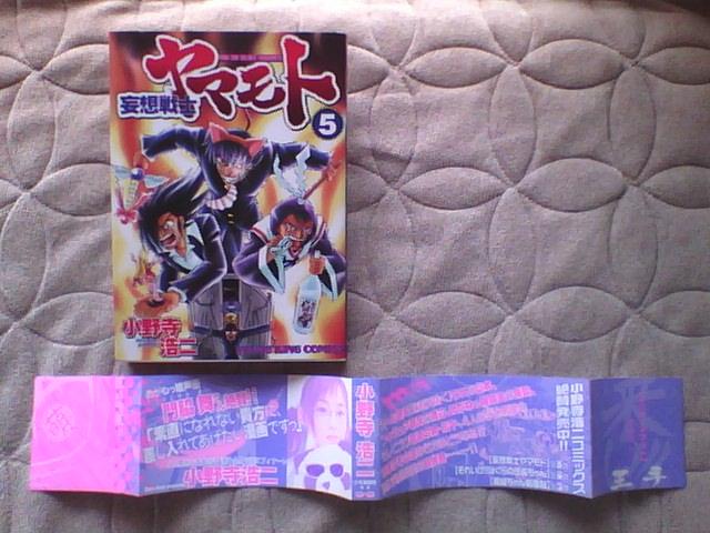 妄想戦士ヤマモト 5巻