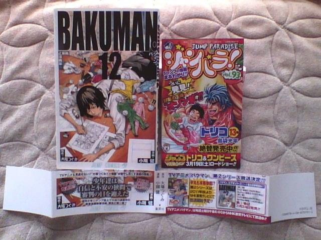 バクマン 12巻