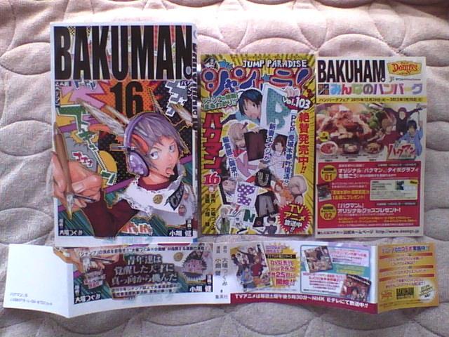 バクマン 16巻