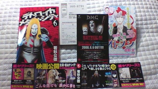 DMC 6巻