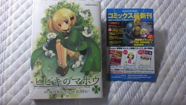 ヒビキの魔法 1巻 ※2版