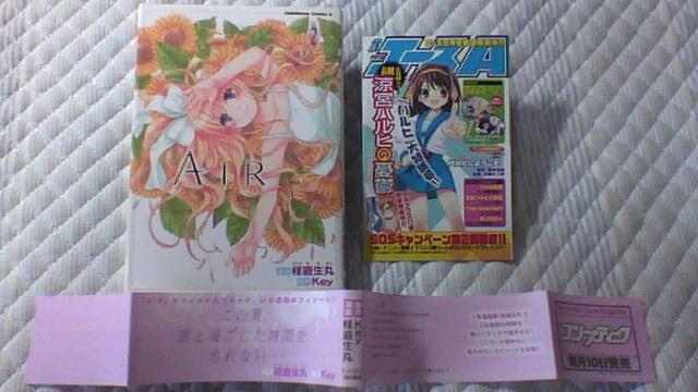 Air 2巻