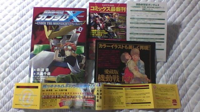 ガンダムX 1巻
