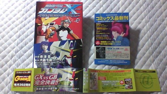 ガンダムX 2巻