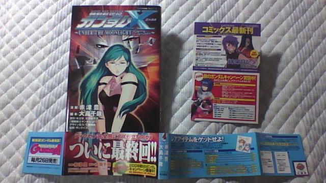 ガンダムX 4巻