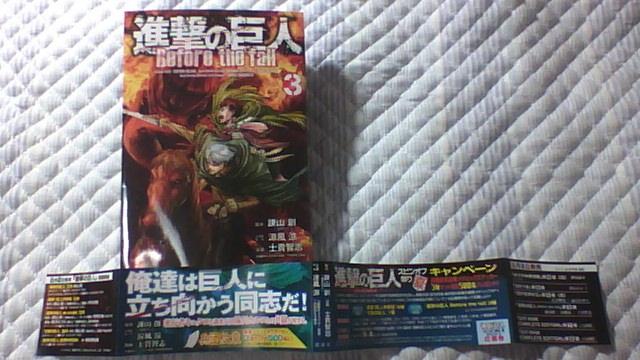 進撃の巨人Befor 3巻