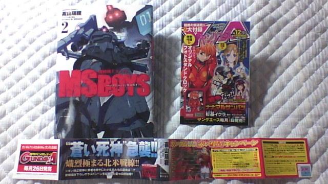 MSBOYS 2巻