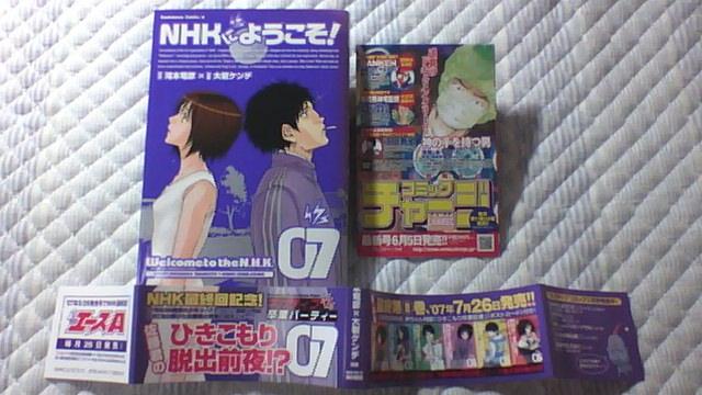 NHKへようこそ 7巻