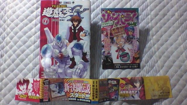 遊戯王GX 1巻