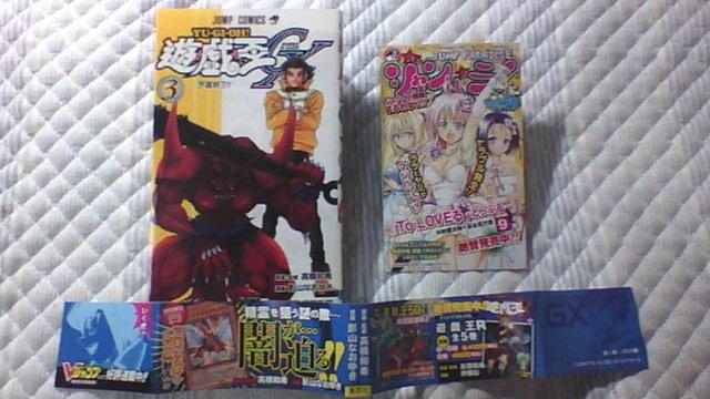 遊戯王GX 3巻