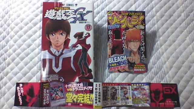 遊戯王GX 9巻