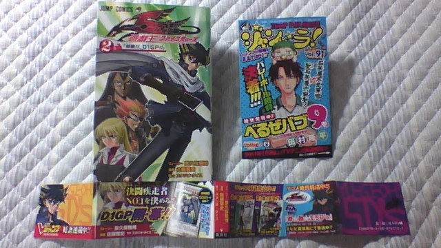 遊戯王5 2巻