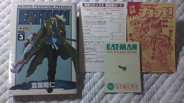 EAT-MAN 3巻