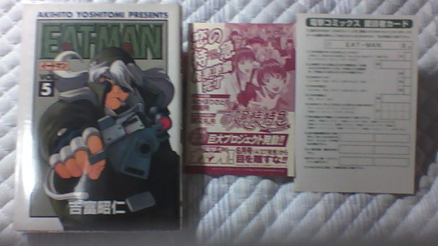 EAT-MAN 5巻