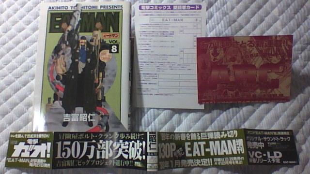 EAT-MAN 8巻