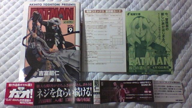 EAT-MAN 9巻