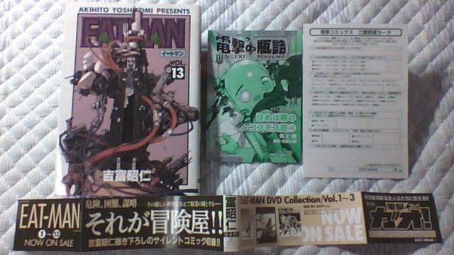EAT-MAN 13巻