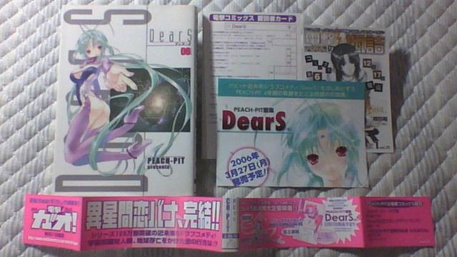 Dears 8巻