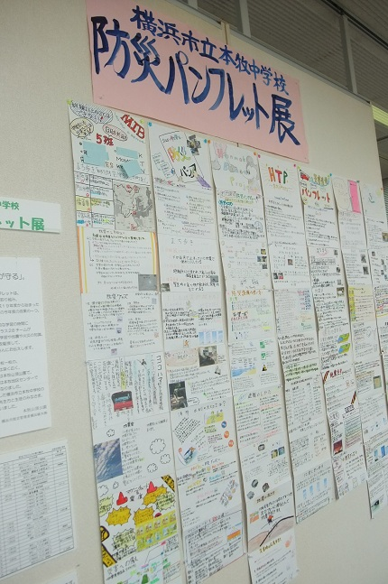 防災20140303