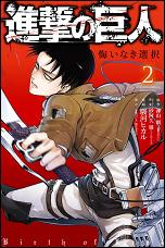 『進撃の巨人 悔いなき選択 2巻』の表紙が通常版と特装版合わせて公開