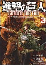 『進撃の巨人 Before the fall 3巻』購入レビュー