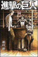 『進撃の巨人 14巻(限定版)』購入レビュー