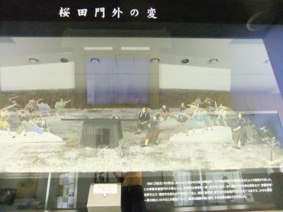 桜田門外の変DSCF9386