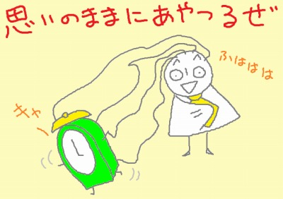 操りトケ井