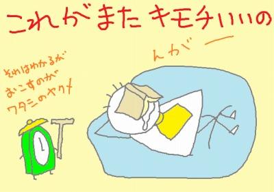 惰眠こそ睡眠