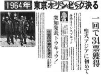 開催地決定を報じた読売新聞(1959年5月27日付)
