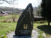 景観賞の碑