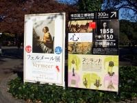 上野公園内の展示会案内看板