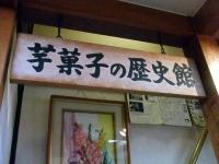 店内の歴史館看板