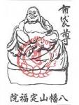 くりはし八福神 #1