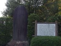 飯能戦争石碑と案内板