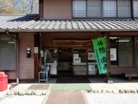 観光農業センター