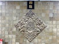 旧正庁の装飾タイル