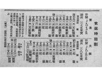 1925年当時の番組表