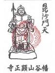 くりはし八福神 #2