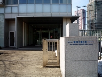東京工業大学附属科学技術高等学校