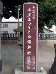 本庄新八景石碑