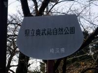 自然公園看板