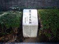 薩摩屋敷跡碑