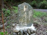 「あじさいの小路」景観賞の碑