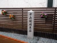 旧中山道鴻巣宿