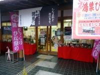 鴻巣市産業観光館「ひなの里」ひな人形