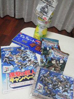 7-11進撃の巨人キャンペーン (1)