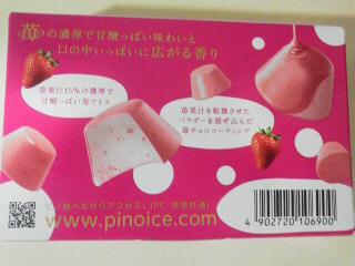 ピノ 香り広がる苺 (2)
