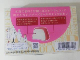 Pino木苺レアチーズ (3)