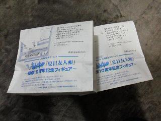 全サ「夏目」ちびきゅんキャラ10周年記念第二弾 (1)